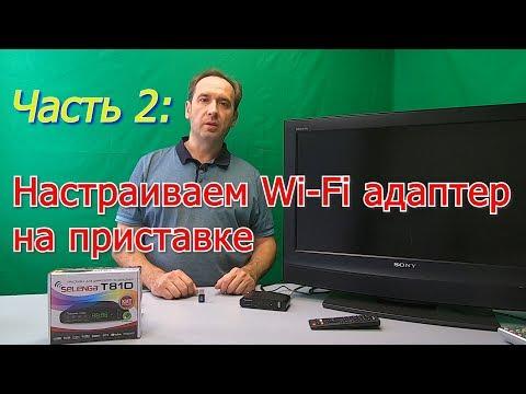 Адаптер USB. Настройка Wi-Fi на цифровой приставке Т2.