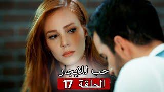 حب للايجار الحلقة 17 مترجم