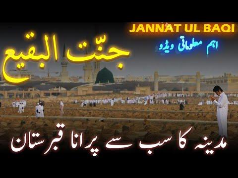 Jannatul baqi madina kabristan video | graveyard of prophets in madina saudia arabia | jantul baki