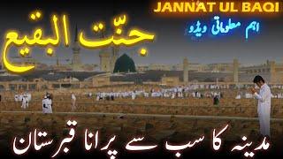 Jannatul baqi madina kabristan video   graveyard of prophets in madina saudia arabia   jantul baki