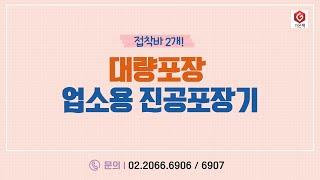 [가온팩] 대량포장 업소용진공포장기