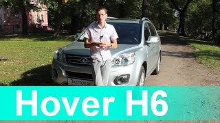 видео Great Wall Haval H6