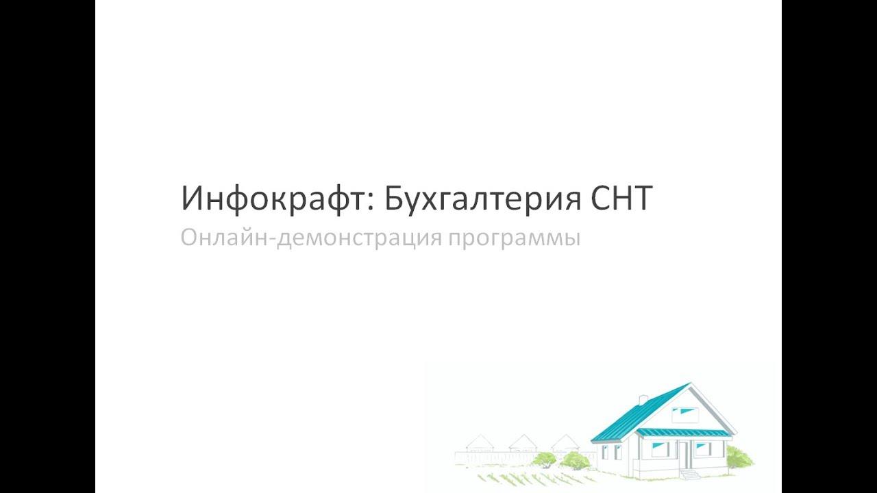Онлайн бухгалтерия для снт договор об оказании услуг по бухгалтерскому и юридическому обслуживанию