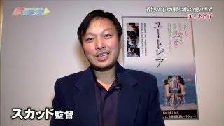 香港の奇才スカッド監督の最新作「ユートピア」インタビュー.