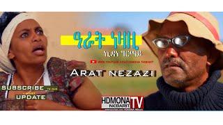 HDMONA - ዓራት ነዛዚ ብ ኪዳነ ግርማይ Arat Nezazi by Kidane Girmay - New Eritrean Comedy 2018