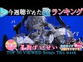 【hololive/王】今週一番聴かれた曲は?ホロライブ歌ってみた週間ランキング 50 most viewed song this week(2021/5/7~2021/5/14):w32:h24