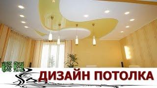 видео Натяжные потолки