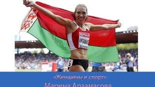 Женщины и спорт. Марина Арзамасова