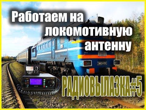 видео: Работаем на локомотивную антенну. Радиовылазка#5 (20.10.17).