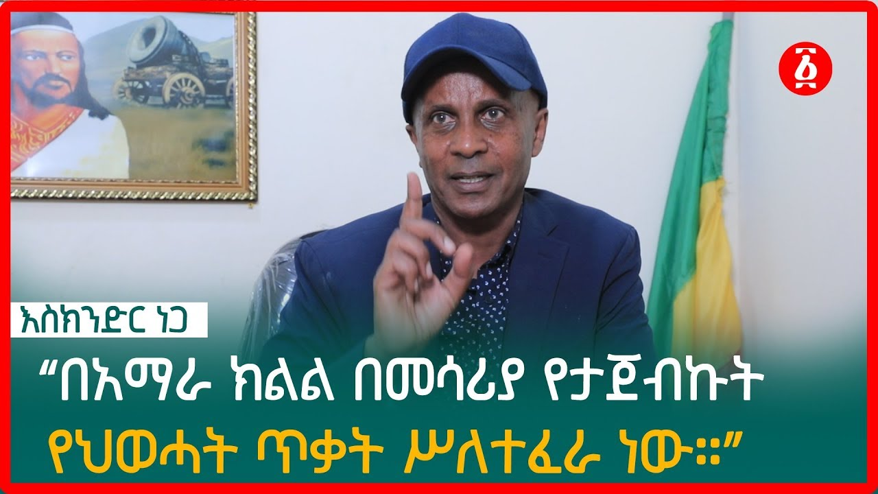 Eskinder speak about why he was protected in Amhara region.