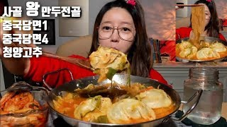 [ENG/JP]사골 왕만두전골 청양고추 중국당면1,4 먹방 mukbang Mandu-jeongol(Dumpling Hot Pot) korean eating show