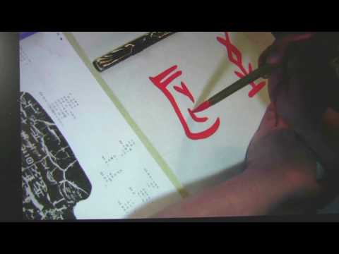 Oracle Bone Inscriptions 甲骨文 Chinese Calligraphy (Part 1)