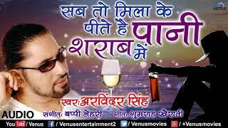 $  Sab to mila ke pite hai paani sharab me $ +++ new Hindi latest song 2018 ****** Arvinder Singh