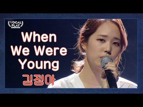 맨발 투혼! 애절함이 가득한 '김정아'의 ' When We Were Young | 채널A 보컬플레이: 캠퍼스 뮤직 올림피아드 11회
