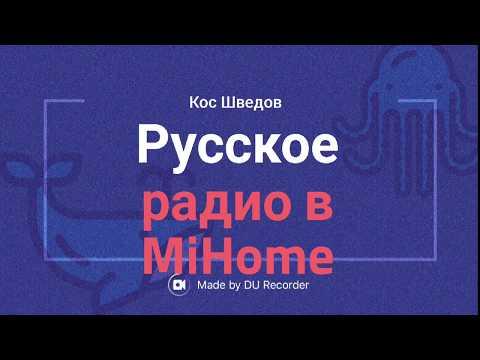 🔥Как сделать Русское радио в Mi Home
