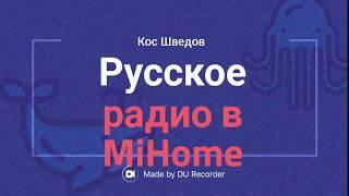 Как сделать Русское радио в Mi Home