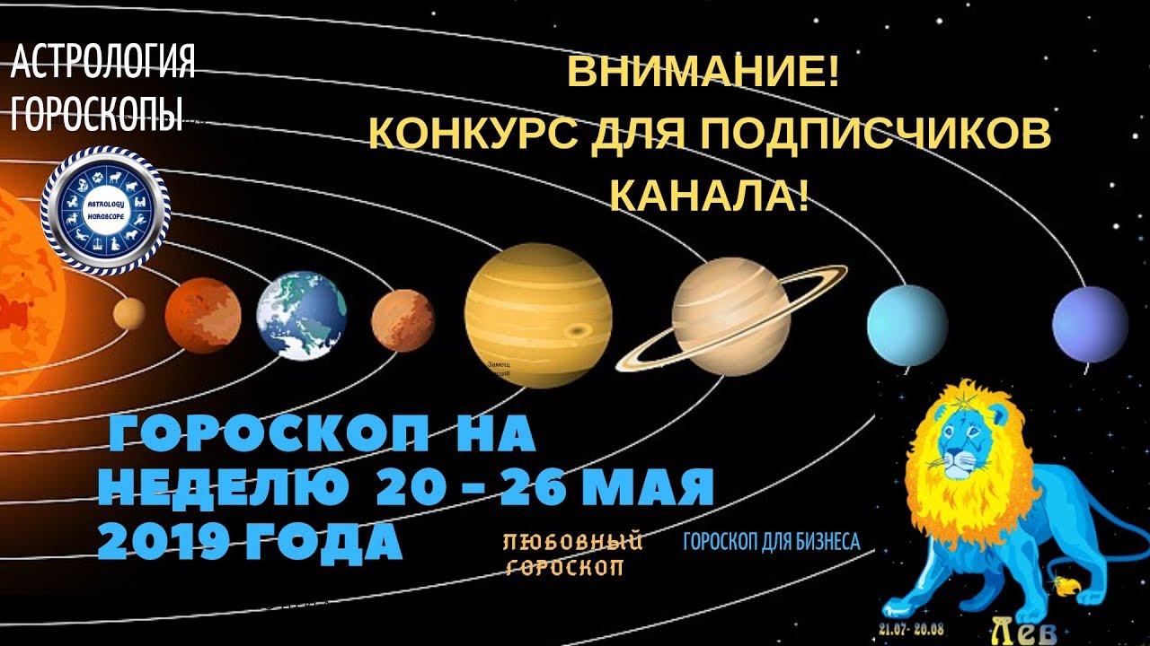 Лев. Гороскоп на неделю с 20 по 26 мая 2019. Любовный гороскоп. Гороскоп для бизнеса.