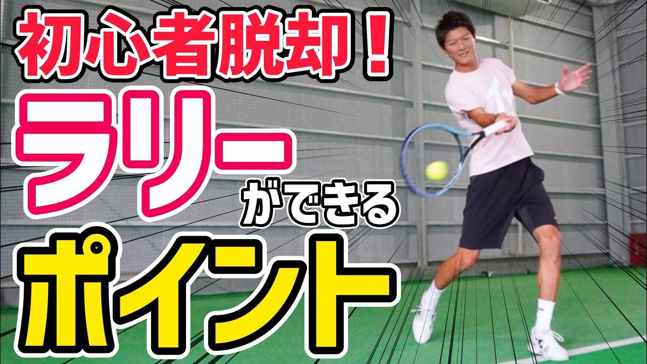 【初心者脱却!】ラリーができるようになるポイント!【テニス】