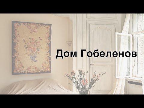 Гобелены. Интернет-магазин в Москве