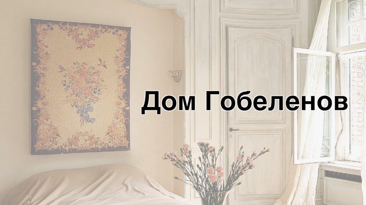 Гобеленовая ткань К-17 http://tkanimarket.com.ua/ - YouTube