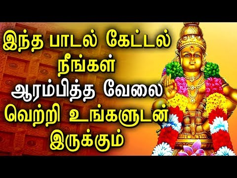 powerful-ayyappa-songs-for-successful-life-|-ayyapan-padal-|-best-tamil-devotional-songs