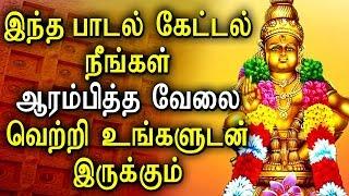 Powerful Ayyappa Songs for Successful Life   Ayyapan padal   Best Tamil Devotional Songs