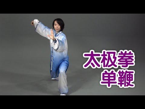 太极拳单鞭如何练习?|太极拳教学Tai Chi Lessons:Single Whip Movement