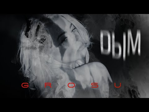 GROSU - ДЫМ