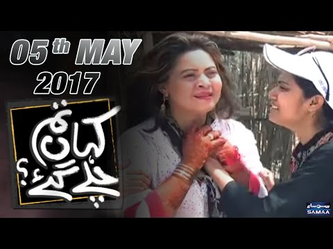 Samandar Kinaray   Kahan Tum Chale Gae   SAMAA TV   05 May 2017