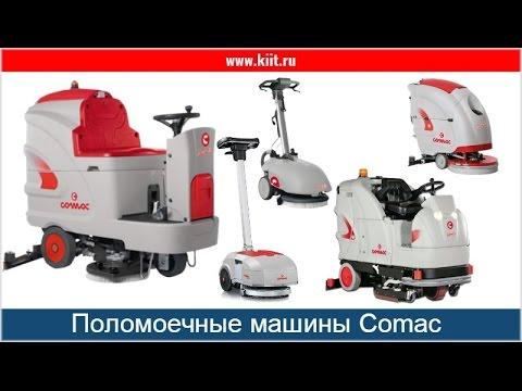 Купить машину для мойки пола Comac - продажа поломоечных машин Комак