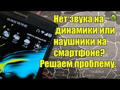 Нет звука на  динамики или наушники на смартфоне? Решаем проблему