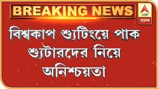 No Visas For Pakistani Shooters | Breaking News | ABP Ananda
