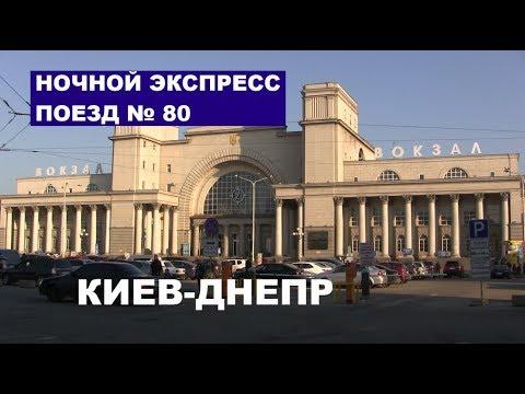Ночной экспресс Киев-Днепр