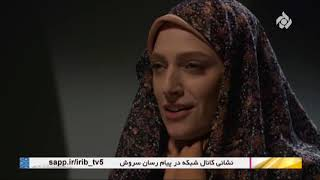 Sareghe Rooh Part 12 - Sareghe Rouh 12 -  سریال سارق روح قسمت ۱۲