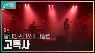 [올댓뮤직 All That Music] 불나방스타쏘세지클럽 - 고독사