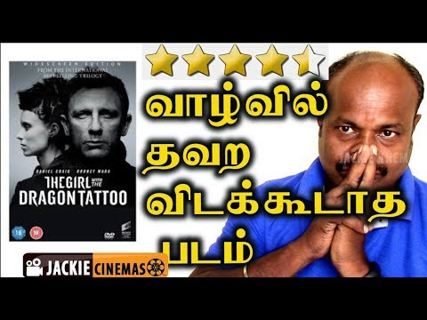 The Girl with the Dragon Tattoo (2011 film) Hollywood movie review by Jackiesekar | #jackiecinemas