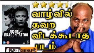 The Girl with the Dragon Tattoo 2011 Hollywood Thriller Movie Review In Tamil By #Jackiesekar