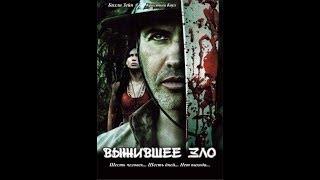 ВЫЖИВШЕЕ ЗЛО (2017) Фильмы Ужасов HD, Ужасы