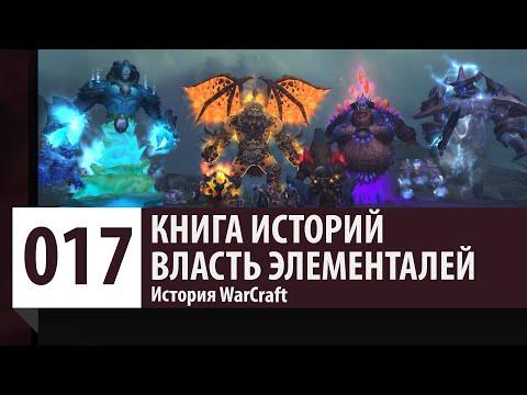 История WarCraft: Власть Элементалей [Доисторический Азерот - часть 1]