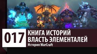 История Мира WarCraft: Власть Элементалей | Доисторический Азерот (часть 1).
