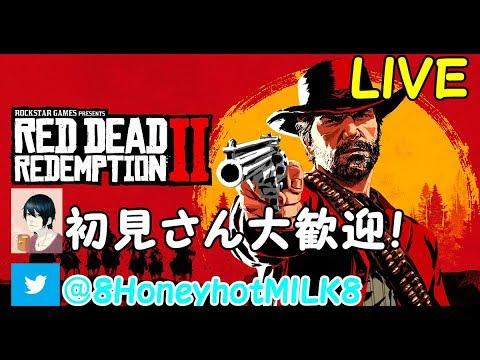 #8【PS4Pro】Red Dead Redemption2実況プレイ LIVE【アクションアドベンチャー】