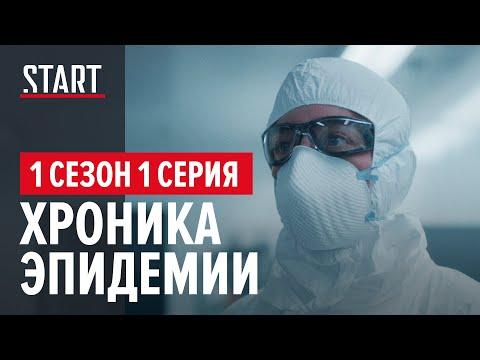 Хроника эпидемии. 1 сезон 1 серия || Самый актуальный сериал года