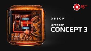 Обзор игрового компьютера HYPERPC CONCEPT 3