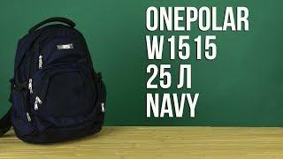 Розпакування Onepolar W1515 25 л Navy