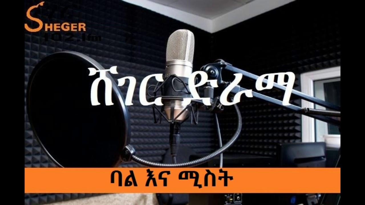 Sheger FM 102.1 Drama: Bal Ena Mist ባል እና ሚስት