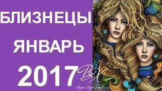 Гороскоп БЛИЗНЕЦЫ на Январь 2017 от Веры Хубелашвили