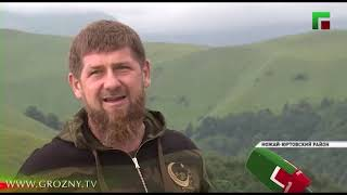 Глава Чеченской Республики посетил горы Беноя.