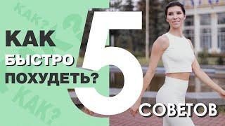 5 эффективных советов как быстро похудеть | 0+