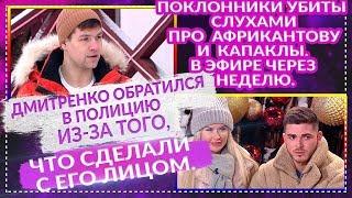 Дом 2 свежие новости 21 января 2020 (27.01.2020)