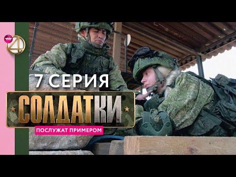 Солдатки, 1 сезон, 7 серия